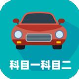 驾考科目一科目二v9.0.1.0