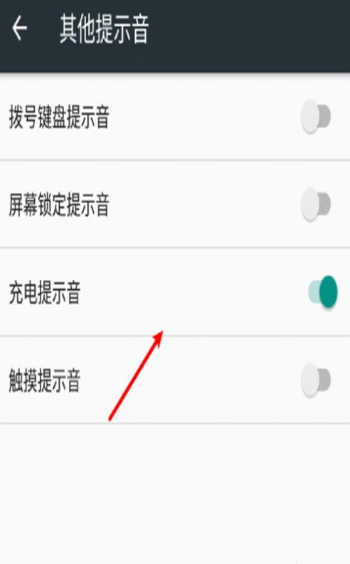 安卓充电提示音文件大全免费下载截图2