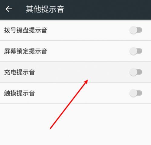安卓充电提示音文件大全免费下载截图1