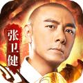 张卫健雷霆之怒传奇手游v2.11