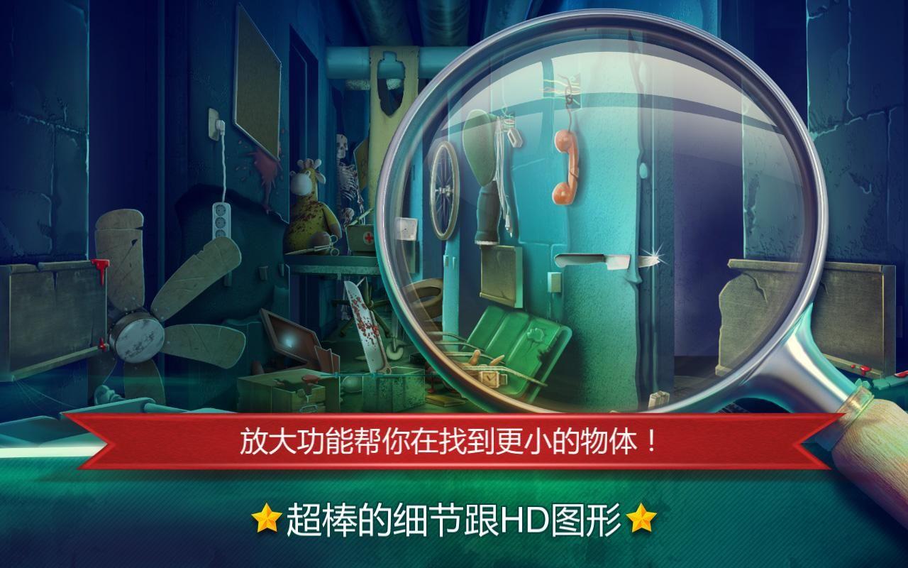 隐藏的物体闹鬼的医院无限提示内购截图0