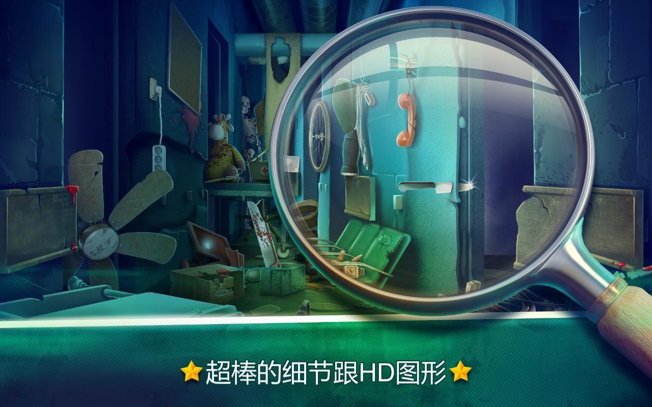 隐藏的物体闹鬼的医院无限提示内购截图4