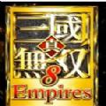 真三国无双8帝国